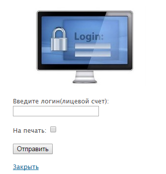 FireShot Capture 1 - Ввод логина – АО _ПЖРТ Промышленного района_ - http___pgrt.ru_login-i-parol.php.png